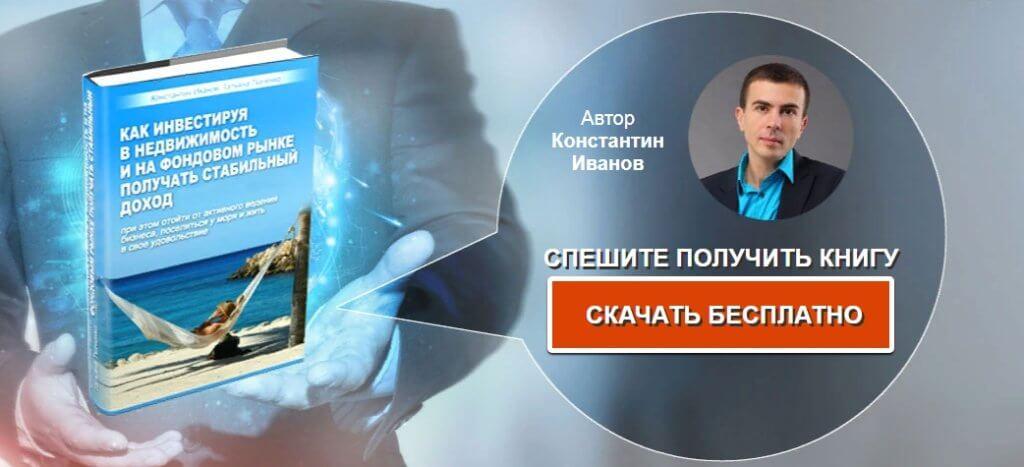 Бесплатная книга инвестиции для начинающих